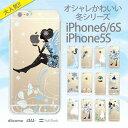 iphone8ケース iPhone8 ケース iphone7ケース iphone7 plus ケース iphone7s ケースiphone7 plus iPhone6s iPhone6 Plus iphone SE ケース スマホケース ハードケース カバー クリアケース かわいい 白雪姫 iphone5s ケース クリア イラスト 97-ip6-020