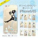 iPhone8ケース iphone8 ケース iPhone7ケース iPhone7 ケースiphone クリアケース クリア ソフトケース iphone8 iphone7s Plus iPhone6s iPhone6 Plus アイフォン8 スマホケース カバー TPU かわいい 白雪姫 97-ip6-tp016