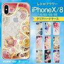 iphone8ケース iPhone8 ケース iPhoneX iphone7ケース iphone7 plus ケース iphone7s ケースiphone7 plus iPhone6s iPhone6 Plus iphone SE ケース スマホケース ハードケース カバー クリアケース かわいい 花柄 97-ip6-033