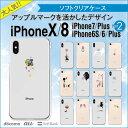 iphone8ケース iPhone8 ケース iPhoneXケース iPhone X ケース iPhone7ケース iPhone7 ケースiphone クリアケース クリア ソフトケース iphone8 iphone7s Plus iPhone6s iPhone6 Plus アイフォン8 スマホケース カバー TPU 97-ip6-tp001