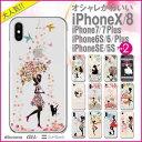 iphone8ケース iPhone8 ケース iPhoneXケース iPhone X ケース iphone7ケース iphone7 plus ケース iphone7s ケースiphone7 plus iPhone6s iPhone6 Plus iphone SE ケース スマホケース ハードケース カバー クリアケース かわいい iphone5s ケース クリア 97-ip6-010