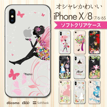 iphone8ケース iPhone8 ケース iPhone8plus iPhoneXケース iPhone X ケース iPhone7ケース iPhone7 ケースiphone クリアケース ソフトケース iphone8 Plus iPhone6s iPhone6 Plus アイフォン8 スマホケース カバー TPU アリス 白雪姫 かわいい グリム童話 97-ip6-005
