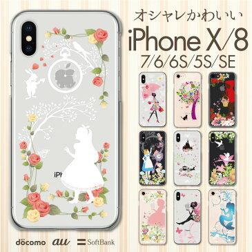 iphone8ケース iPhone8 アイフォン8 ケース iPhone8plus iPhoneXケース iPhone X ケース iphone7ケース iphone7 plus ケース iphone7s ケースiphone7 plus iPhone6s iPhone6 Plus ケース スマホケース カバー クリアケース かわいい 白雪姫 アリス グリム童話 08-ip5-ca0100b