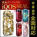 iQOS アイコス シール ケース カバー タバコ 電子タバコ ステッカー アイコスシール iQOSシール 大人ゴージャス iqos-zen-026-cp
