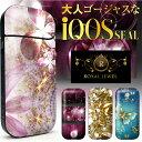 iQOS アイコス シール ケース カバー タバコ 電子タバコ ステッカー アイコスシール iQOSシール 大人ゴージャス iqos-026-cp