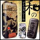 iQOS アイコス シール ケース カバー タバコ 電子タバコ ステッカー アイコスシール iQOSシール 和柄 iqos-032
