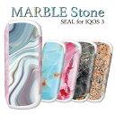 アイコス3 シール iQOS3 スキンシール アイコス3 ケース カバー 全面 アイコス iQOS3 おしゃれ かわいい 電子タバコ MARBLE Stone iq08-025