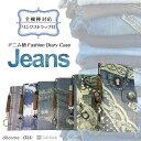 Jeans デニム 手帳型ケース SOV31 SH-04G F-04Gスマホケース 手帳型 全機種対応 ケース 手帳 iP...