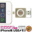 TK-JIANGで買える「iPhone USBメモリ 32GB メモリ MFI認証取得 USB iPhoneXS Max XR iPhoneX iPhone8 iPhone7 iPhone6 iDiskk idrive-32gb」の画像です。価格は7,090円になります。