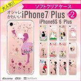 iPhone7ケース iphone クリアケース iPhone7 ケース iPhone7 Plus ケース ソフトケース iPhone6s iPhone6 Plus iPhone ソフト TPU シリコン 透明 カバー スマホケース アイフォン アイフォン7 クリアカバー クリア 白雪姫 着せ替え 97-ip6-tp012