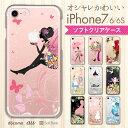 iPhone7ケース iphone クリアケース iPhone7 ケース iPhone7 Plus ソフトケース iPhone8 iPhone6s iPhone6 Plus iPhone ソフト TPU シリコン 透明 カバー スマホケース アイフォン アイフォン7 クリア 白雪姫 アリス 97-ip6-009