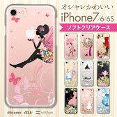 iPhone7ケース iphone クリアケース iPhone7 ケース iPhone7 Plus ソフトケース iPhone6s iPhone6 Plus iPhone ソフト TPU シリコン 透明 カバー スマホケース アイフォン アイフォン7 クリアカバー クリア 白雪姫 アリス 97-ip6-005