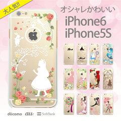 iPhone6 Plus 4.7/5.5インチ iphone5s iPhone5 ケース カバー Clear Arts スマホケース iPhone アイフォン5s アイフォン6 クリアケース クリアカバー クリアーアーツ ハードケース イラスト ケース クリア 白雪姫 着せ替え 08-ip5-ca0100b
