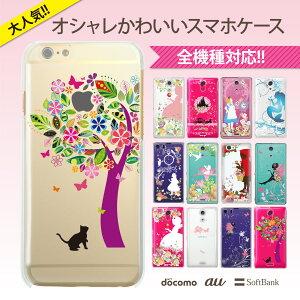 「オシャレかわいいクリアケース」 Xperia AQUOS PHONE ARROWS GALAXY iPhone全機種対応 iPhone...