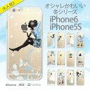 iPhone7 Plus iPhone6s iPhone6 Plus iPhone SE iPhone5 アイフォン5s アイフォン6 カバー スマホケース クリアケース クリアカバー Clear Arts 白雪姫 イラスト 着せ替え 08-ip5-kawaii