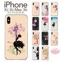 iphoneXSケース iPhoneXS Max iPhon