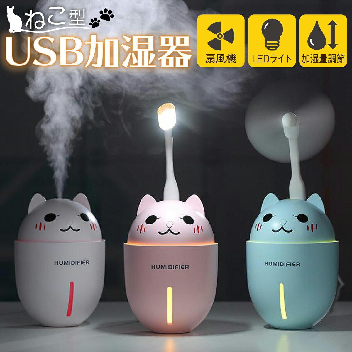 加湿器 卓上 オフィース 320ml 大容量 最大12時間 超音波 USB ライト 扇風機 USB加湿器 USB ミニ加湿器 おしゃれ かわいい スチーム ml-y1