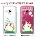 AQUOS PHONE EX SH-02F sh02f イグゾー ケース カバー スマホケース クリアケース Clear Arts かわいい 白雪姫 01-sh02f-ca0010n
