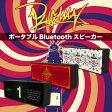 スピーカー Bluetooth 高音質 ブルートゥース スピーカー大音量 ワイヤレス スピーカー ポータブル iPhone Android PLUGMAN sp01-010