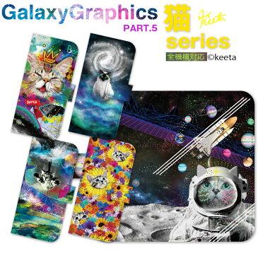 スマホケース 手帳型 全機種対応 手帳 ケース カバー iPhoneXS Max iPhoneXR iPhoneX iPhone8 ケース iPhone7 iPhone SE Xperia XZ3 SO-01L XZ2 SO-05K SO-03K XZ1 XZ aquos R2 sh-04k shv42 R galaxy S9 S8 ネコ 猫 keeta 99-zen-161-s