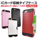 ガラスフィルム付 iPhone6s iPhone6 ケース スマホケース ICカード 防止シート 防磁シート 磁……