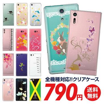 スマホケース 全機種対応 ケース カバー ハードケース クリアケース iPhoneXS Max iPhoneXR iPhoneX iPhone8 Plus iPhone7 iPhone6s iPhone6 Plus iPhone SE 5s Xperia XZ2 XZ1 XZ XZs SO-05K SO-03K aquos R2 R SH-03K SHV42 galaxy S9 S8 sa04