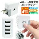 ACアダプタ 4ポート USB 充電器 チャージャー PSE認証 USB充電器 4.8A 4口 コン ...