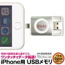 TK-JIANGで買える「iPhone USBメモリ 32GB メモリ MFI認証取得 USB iPhoneXS Max XR iPhoneX iPhone8 iPhone7 iPhone6 iDiskk idrive-32gb」の画像です。価格は6,980円になります。