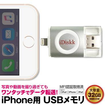 iPhone USBメモリ 32GB メモリ MFI認証取得 USB iPhoneXS Max XR iPhoneX iPhone8 iPhone7 iPhone6 iDiskk idrive-32gb