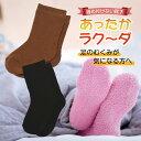 靴下 あったか レディース パイル くつした ルーム靴下 日本製 rakuda