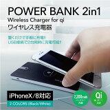 ワイヤレス充電器 ワイヤレス 充電器 モバイルバッテリー 7200mAh Qi iPhone8 iPhone8 Plus iPhoneX Qi Galaxy note8 s8 s7 pb-wi-cha-001