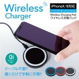 ワイヤレス充電器 ワイヤレス 充電器 プレートタイプ iPhone8 iPhone8 Plus iPhoneX Qi Galaxy note8 s8 s7 wi-cha-pad-cp2
