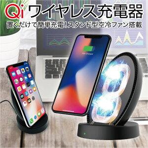 ワイヤレス充電器 ワイヤレス 充電器 急速 急速充電 スタンド型 iPhone11 Pro Max iPhoneXS Max iPhoneXR iPhone8 iPhone8 Plus iPhoneX Qi iPhone Galaxy note8 s8 s7 jiang-cha01