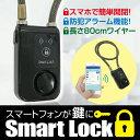 Bluetooth ロック 自転車 鍵 ワイヤーロック かぎ スマートフォンロック 南京錠 防犯アラーム 防水 スマートフォン smartlock