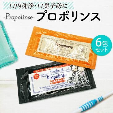 マウスウォッシュ プロポリンス 12ml×6袋 洗口液 口臭対策 propli-6