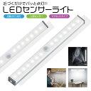 LEDライト 感知式 照明 人感 センサーライト 充電式 l...