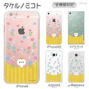 スマホケース 全機種対応 ケース カバー ハードケース クリアケース iPhone6s iPhone6 Plus iPhone5s Xperia Z5 Z4 Z3 A4 compact SO-02H SO-01H SO-04G SO-03G SOV32 SOV31 aquos SH-01H SH-02H SH-04G SHV32 タケルノミコト 45-zen-ca0033 10P26Mar16