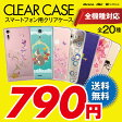 送料無料 スマホケース 全機種対応 ケース カバー ハードケース クリアケース iPhone7 Plus iPhone6s iPhone6 Plus iPhone SE iPhone5s Xperia X SO-04H Z5 Z4 Z3 A4 compact SO-01H SOV33 aquos SH-04H SHV34 Xx3 arrows F-03H sa04 発送はメール便