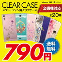 送料無料 スマホケース 全機種対応 ケース カバー ハードケース クリアケースiPhone8 iPhone7s Plus iPhone7 iPhone6s iPhone6 Plus iPhone SE iPhone5s Xperia XZ so-04j XZs so-03j X Z5 Z4 Z3 aquos R sh-03j SHV39 arrows sa04 発送はメール便