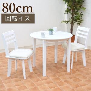 ダイニング 丸テーブル 3点セット 幅80cm ac80-3-kent371wh ホワイト 白 ダイニングテーブルセット 3点 丸 丸型 円形 円型 円テーブル 回転椅子 ダイニングテーブル ダイニングセット 2人用 ミニ コ