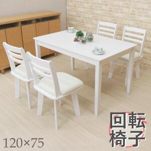 ダイニングテーブルセット 5点 4人用 幅120cm ac120-5-kent371wh 4本脚 白 ホワイト 色 回転椅子 ダイニングテーブル 5点セット ダイニングセット 椅子4脚 4人掛け 北欧 木製 回転式 テーブル 机 椅子