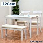 ダイニングセット【幅120cmベンチ付き】4点セットホワイトac2-120-4ab-wh360ダイニングテーブルセット食卓テーブルテーブルチェアベンチ北欧白木製かわいいおすすめ人気アウトレット