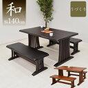 ダイニングテーブル3点セット 140cm fuget140-3-360...