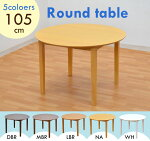 丸テーブルダイニング木製北欧幅105cmg4d-360ミドルブラウン色丸型ダイニングテーブル円形円丸テーブル円卓送料無料