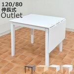 伸長式ダイニングテーブルac120bata-360幅120cm80cm4人ホワイトダークブラウンバタフライ収納式天板折りたたみテーブルコンパクト木製モダンおしゃれ北欧
