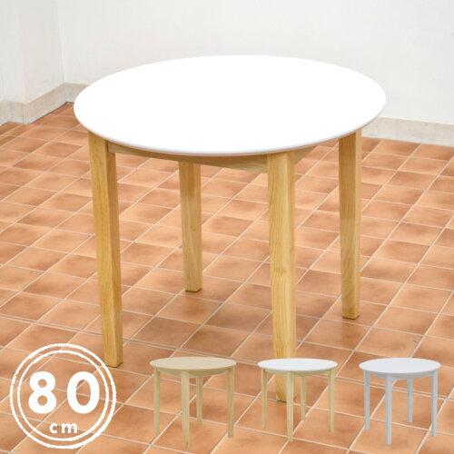 丸テーブル 80cm ダイニング丸テーブル ac2-360 meri-360-kurosu クリア ナチュラル 白木 ホワイ...