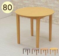 【丸テーブル】80cm円形ダイニングテーブル木製北欧360-ac2テーブルミニ★コンパクト★白ホワイトブラウン2人用2人木製カフェかわいいダイニング丸丸型円5色対応