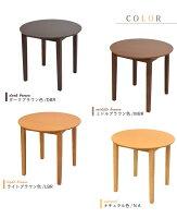 【丸テーブル】80cm円形ダイニングテーブル木製北欧soln-360-ac2テーブルミニ★コンパクト★白ホワイトブラウン2人用2人木製カフェかわいいダイニング丸丸型円5色対応