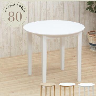 ダイニングテーブル 丸テーブル 80cm 白 ac2-360 meri-360-kurosu クリア ナチュラル 白木 ホワイト 2人 1人 用 白色 円卓 円 円形 テーブル 木製 カフェ 北欧 シンプル sg