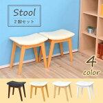 スツール2脚cs44-360選べるカラーダークブラウンナチュラルクリアナチュラルホワイト腰掛イス木製シンプルモダン玄関椅子チェアサイドチェア